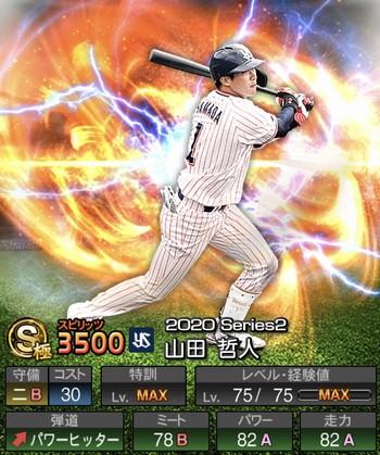 山田 哲人 2020シリーズ2/S極