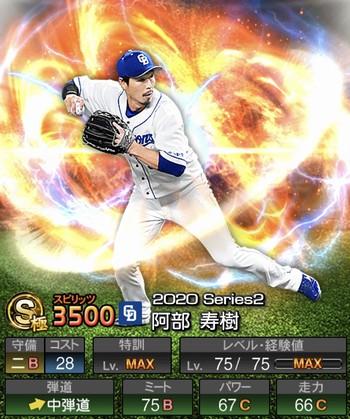 阿部 寿樹 2020シリーズ2/S極