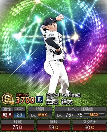 武隈 祥太 フランチャイズプレイヤー/2021シリーズ2