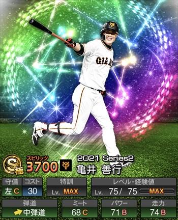 亀井 善行 フランチャイズプレイヤー/2021シリーズ2