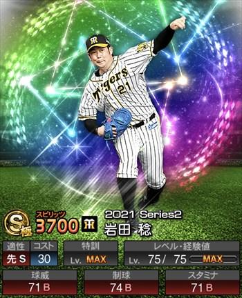 岩田 稔 フランチャイズプレイヤー/2021シリーズ2