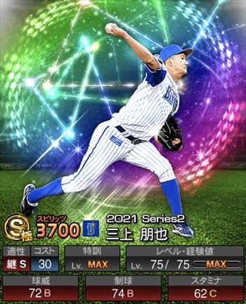 三上 朋也 フランチャイズプレイヤー/2021シリーズ2