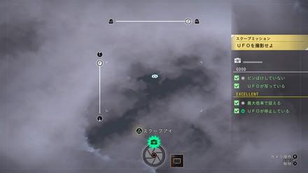 UFOの撮影