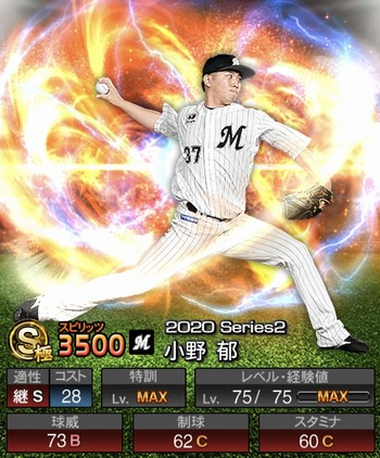 小野 郁 2020シリーズ2/S極