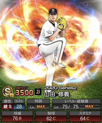 山田 修義 2020シリーズ2/S極