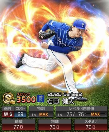 石田 健大 2020シリーズ2/S極