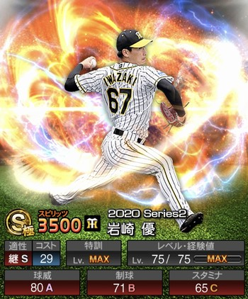 岩崎 優 2020シリーズ2/S極