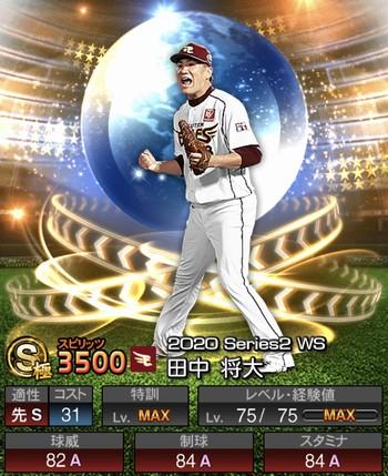 田中 将大 WS第1弾/2020シリーズ2