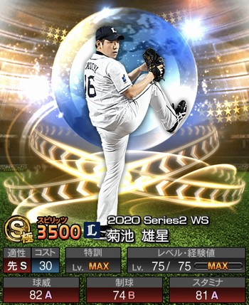 菊池 雄星 WS第1弾/2020シリーズ2