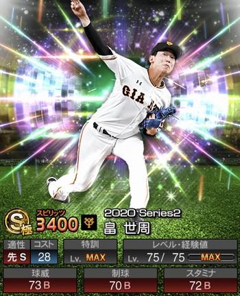畠 世周 ローテーションチャレンジャー/2020シリーズ2
