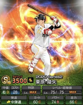 栗原 陵矢 2020シリーズ2/S極
