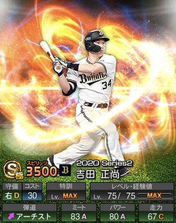 吉田 正尚 2020シリーズ2/S極