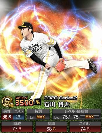 石川 柊太 2020シリーズ2/S極
