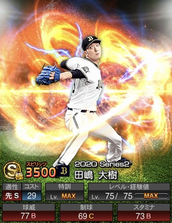田嶋 大樹 2020シリーズ2/S極