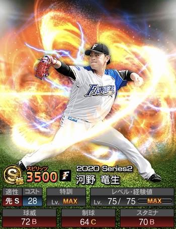 河野 竜生 2020シリーズ2/S極