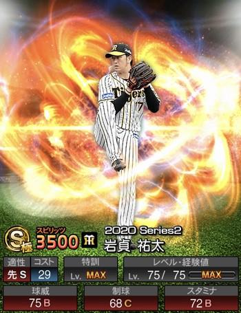 岩貞 祐太 2020シリーズ2/S極
