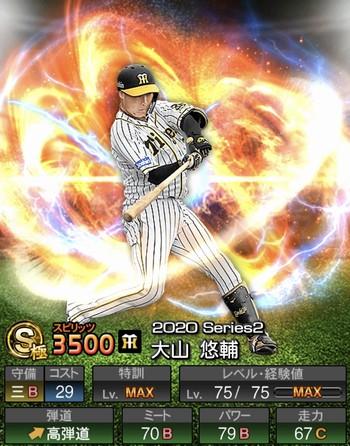 大山 悠輔 2020シリーズ2/S極