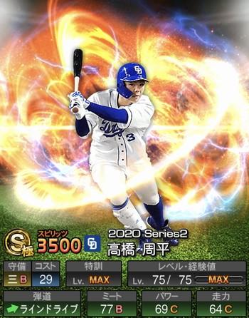 高橋 周平 2020シリーズ2/S極