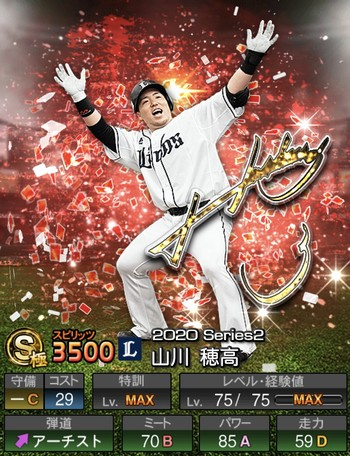 山川 穂高 アニバーサリー第1弾/2020シリーズ2