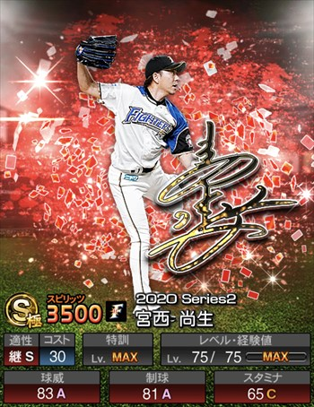 宮西 尚生 アニバーサリー第2弾/2020シリーズ2