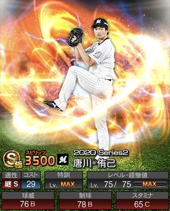 唐川 侑己 2020シリーズ2/S極