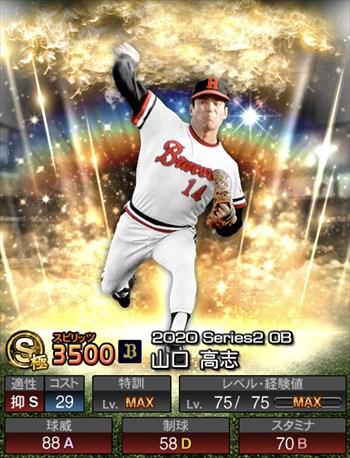 山口 高志 OB第2弾//2020シリーズ2