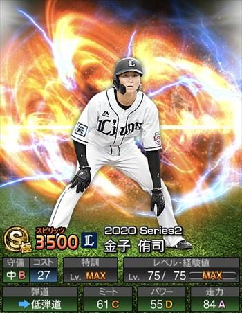 金子 侑司 2020シリーズ2/S極