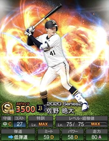 佐野 皓大 2020シリーズ2/S極