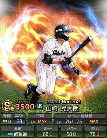 山崎 晃大朗 2020シリーズ2/S極