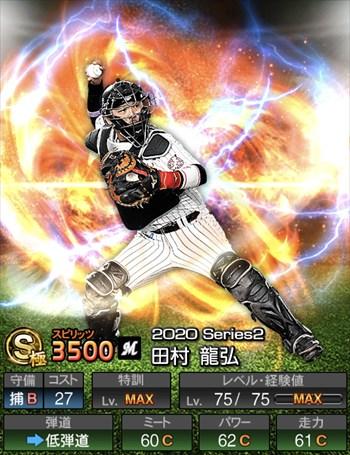 田村 龍弘 2020シリーズ2/S極