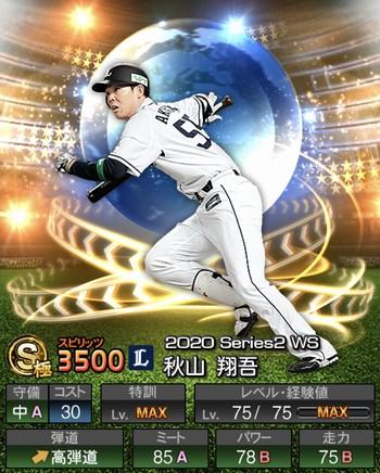 秋山 翔吾 WS第4弾/2020シリーズ2