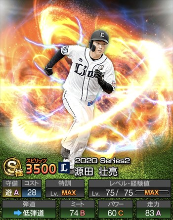 源田 壮亮 2020シリーズ2/S極