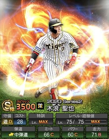 木浪 聖也 2020シリーズ2/S極
