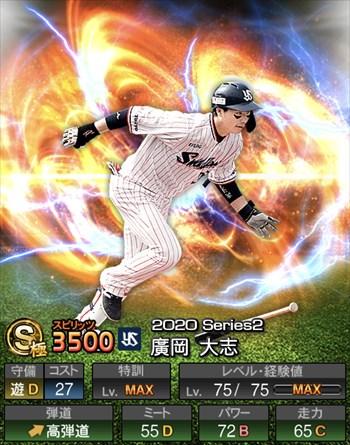 廣岡 大志 2020シリーズ2/S極