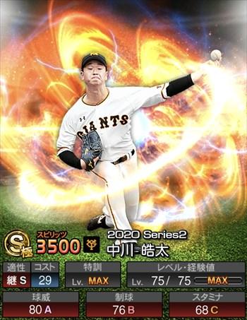 中川 皓太 2020シリーズ2/S極