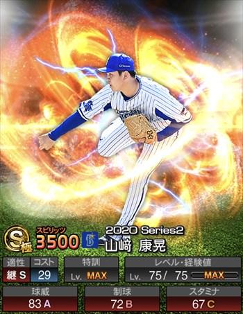 山崎 康晃 2020シリーズ2/S極