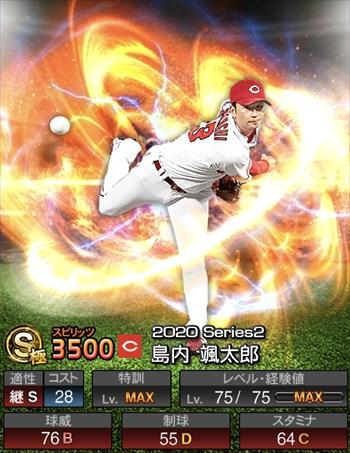 島内 颯太郎 2020シリーズ2/S極