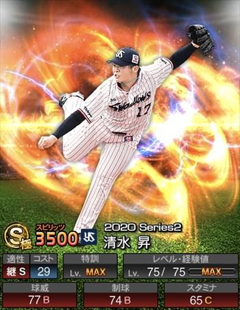 清水 昇 2020シリーズ2/S極